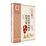 敖氏伤寒金镜录 伤寒舌鉴(中医古籍名家点评丛书)