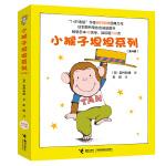 小猴子坦坦系列(共4册)