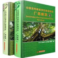两本一套 广西植物1+2 中国热带雨林地区植物图鉴 广西植物大全 景观植物图鉴书籍