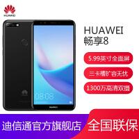 【当当自营】HUAWEI/华为畅享8 4GB+64GB 黑色移动联通电信手机