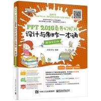 PPT2016商务幻灯片设计与制作一本通 全彩版 幻灯片ppt制作入门教程书籍 powerpoin制作办公软件教程书籍