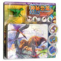 神秘 恐龙游戏拼图(生存大比拼) 正版 小飞象工作室 9787530583302