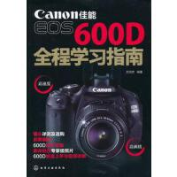 【二手书9成新】佳能EOS 600D全程学习指南 龙信安 化学工业出版社 9787122123145