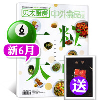 【赠副刊】贝太厨房杂志2019年6月总第202期 中国美食菜谱厨师烹饪西餐烘培糕点期刊书籍