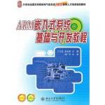 【旧书二手书8成新】ARM嵌入式系统基础与开发教程 丁文龙 李志军 北京大学出版社 9787301