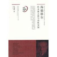 【新书店正版】海德格尔的本源之思与诗性突围,张福海,山东人民出版社9787209060929