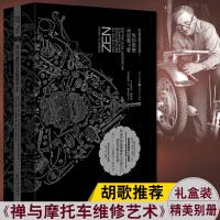 禅与摩托车维修艺术 珍藏版 礼盒装重现经典系列罗伯特M波西格 外国哲学和宗教读物文学小说畅销书籍