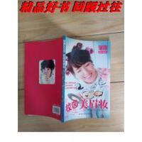 【二手旧书9成新】瑞丽BOOK:校园美眉妆