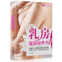 乳房保养书女性调养身体美容护肤养生食谱中医养生书籍适合女人看的书女性健康知识书籍养生保健保养书籍