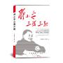 邓小平三落三起 刘金田王飞雪 9787505147232 红旗出版社