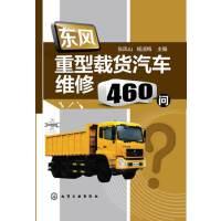 东风重型载货汽车维修460问