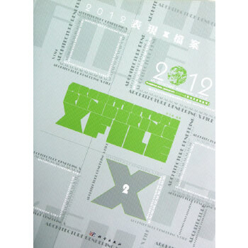 2012规划与景观建筑