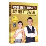 跟粤语主播学标准广东话(附赠音频+发音示范视频)
