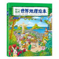 幼儿趣味世界地理绘本 南美洲 环球国家地理绘本