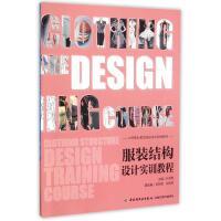 服装结构设计实训教程(中等职业教育服装专业规划教材) 张秀春
