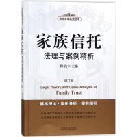 家族信托法理与案例精析(增订版) 中国法制出版社