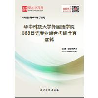非纸质书!!圣才 2019年华中科技大学外国语学院863日语专业综合考研全套资料