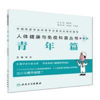 人体免疫与健康科普丛书・青年篇