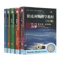 义博!伯克利物理学教程(SI版)第1卷力学 第2卷 电磁学 第3卷 波动学 第4卷 量子物理学 第5卷 统计物理学(精装翻译版) 套装共5本