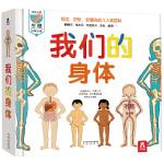 正版乐乐趣 我们的身体绘本 儿童3D立体书 幼儿性教育揭秘翻翻书 3-6-9-12周岁少儿百科全书趣