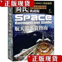 [旧书二手9成新]简氏航天器鉴赏指南 /[英]Peter Bond 著;张琪、付飞 译 人民邮电出版社97871152