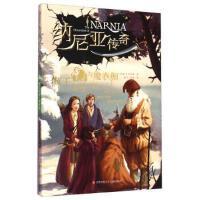 狮王女巫与魔衣橱/纳尼亚传奇 正版 C.S.刘易斯,斯予,周英 9787534691225