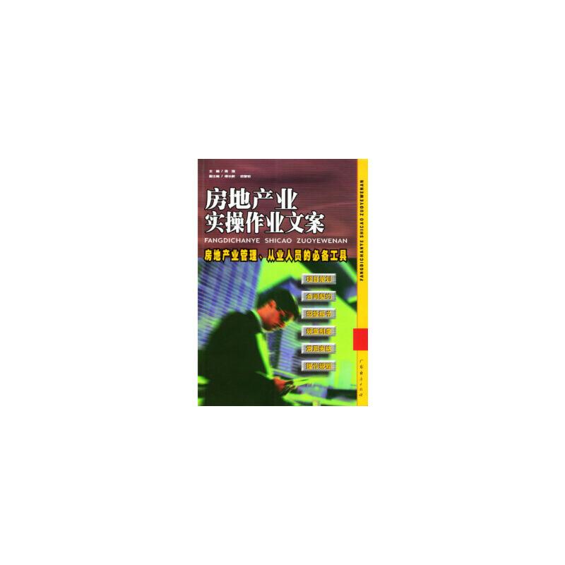 【二手旧书9成新】房地产业实操作业文案 周强,傅云新,欧黎明 广东经济出版社 9787806775530 【正版经典书,请注意售价高于定价】
