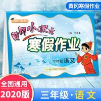 黄冈小状元寒假作业三年级语文