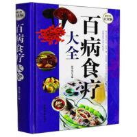 百病食疗大全:超值全彩白金版 张学伟 中医古籍出版社