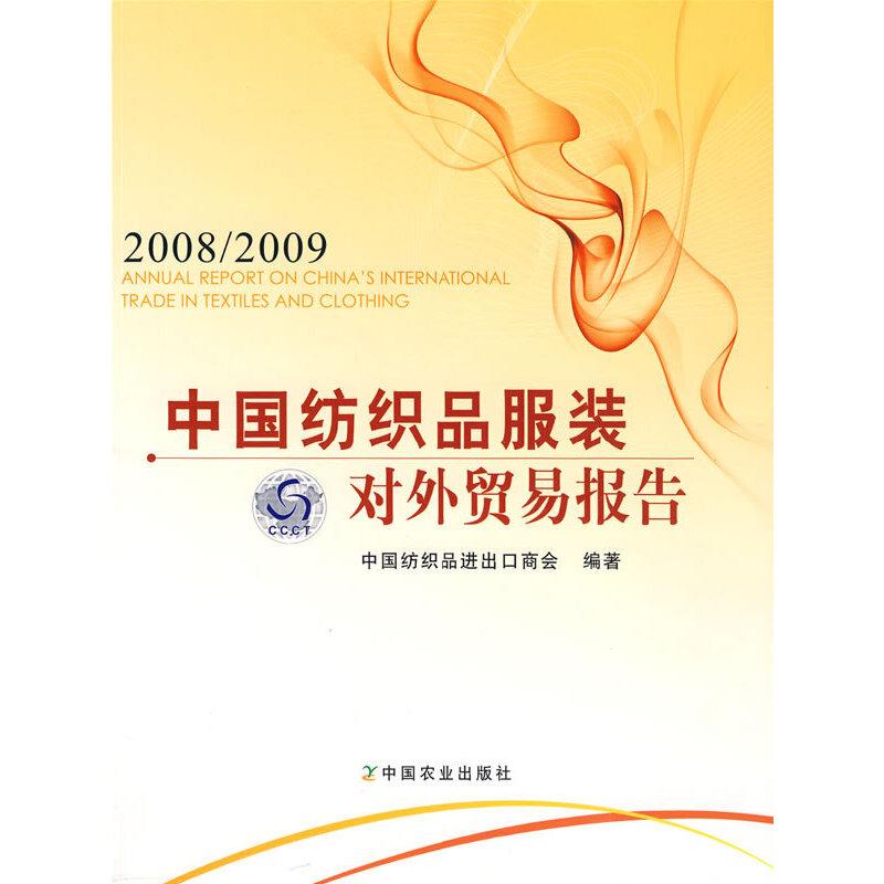 中国纺织品服装对外贸易报告2008~2009