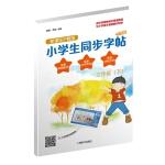 (三年级下)小学生同步字帖・新课标沪教版・升级版