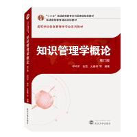 知识管理学概论(修订版)