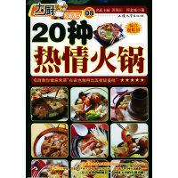 20种热情火锅――大厨家常菜系列