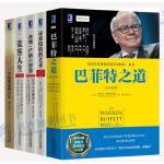 巴菲特之道 原书第3版金融书籍 5册一个投资家的20年 宽容人生 证券投机的艺术 查理芒格的智慧 金融投资 股市书籍