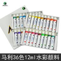 马利水彩颜料12 18 24 36色初学水彩画套装 水彩颜料套装