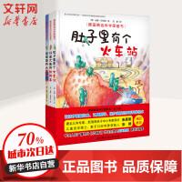 德国精选科学图画书 北京科学技术出版社