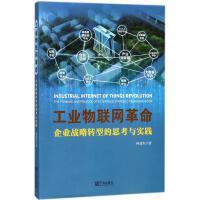 工业物联网革命 宁波出版社