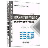 现代心理与教育统计学・第4版(考点精讲 习题详解 考研真题)王磊 武汉大学出版社