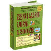 逻辑思维训练1200题,于海娣,华文出版社9787507530100