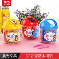 晨光3D彩泥洒水桶装16色橡皮泥儿童手工套装安全儿童玩具