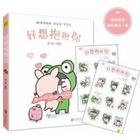 [新�A品�  �x��o�n]好想抱抱你蛙哥北京�合出版公司