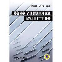 数控刀具材料选用手册赵军 ;邓建新机械工业出版社9787111161042