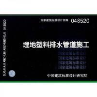04S520埋地塑料排水管道施工【正版图书 下单速发】