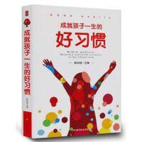 正版 成就孩子一生的好习惯 好父母好老师 决定孩子一生的故事 家庭教育书籍 培养孩子的学习生活思维习惯 家教育儿书籍