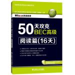 正版促销中ms~50天攻克BEC高级――阅读篇(16天) 9787568501071 包楠迪 大连理工大学出版社