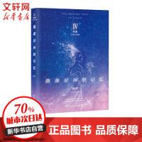 【文轩正版包邮】散落星河的记忆 (4)璀璨 湖南文艺出版社