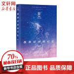 【荣获2018中国好书】散落星河的记忆 (4)璀璨 湖南文艺出版社