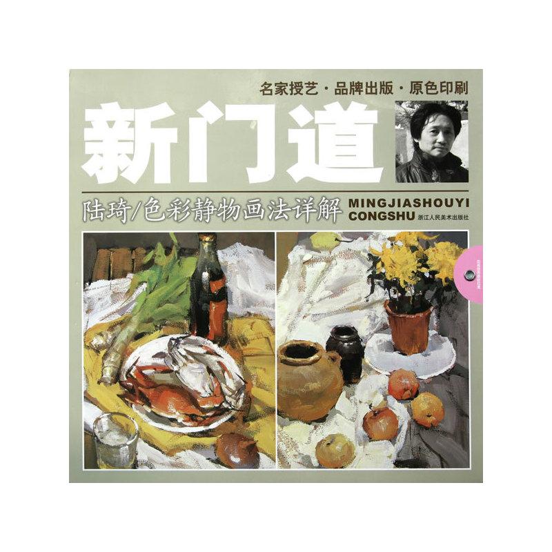 新门道  陆琦/色彩静物画法详解