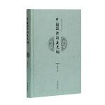 中国政治制度史纲