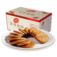 美丹饼干 杂粮消化饼干750g箱装 无糖多纤维 健康休闲零食 粗粮饱腹代餐饼
